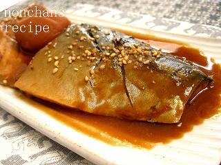 2016.9nonchans鯖の味噌煮