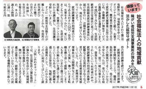 fukushi-osakaH29-01