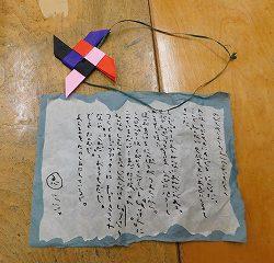 手紙はこんな感じです♪かっこいい手裏剣と一緒に届きました♪手裏剣の形はどれも珍しいものでした!!