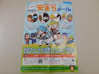 大阪府警察より「安まちメール」の案内です。保護者の皆様の防犯に役立てて下さい。