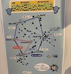 冬の大三角など冬の星についてたくさん教えて頂きました♪