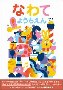 s-15L229_Nawate_poster修正案